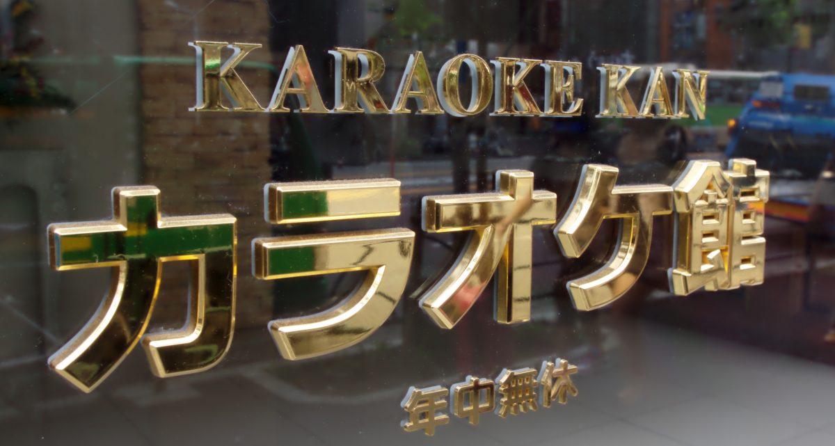 Fun times at Karaoke Kan