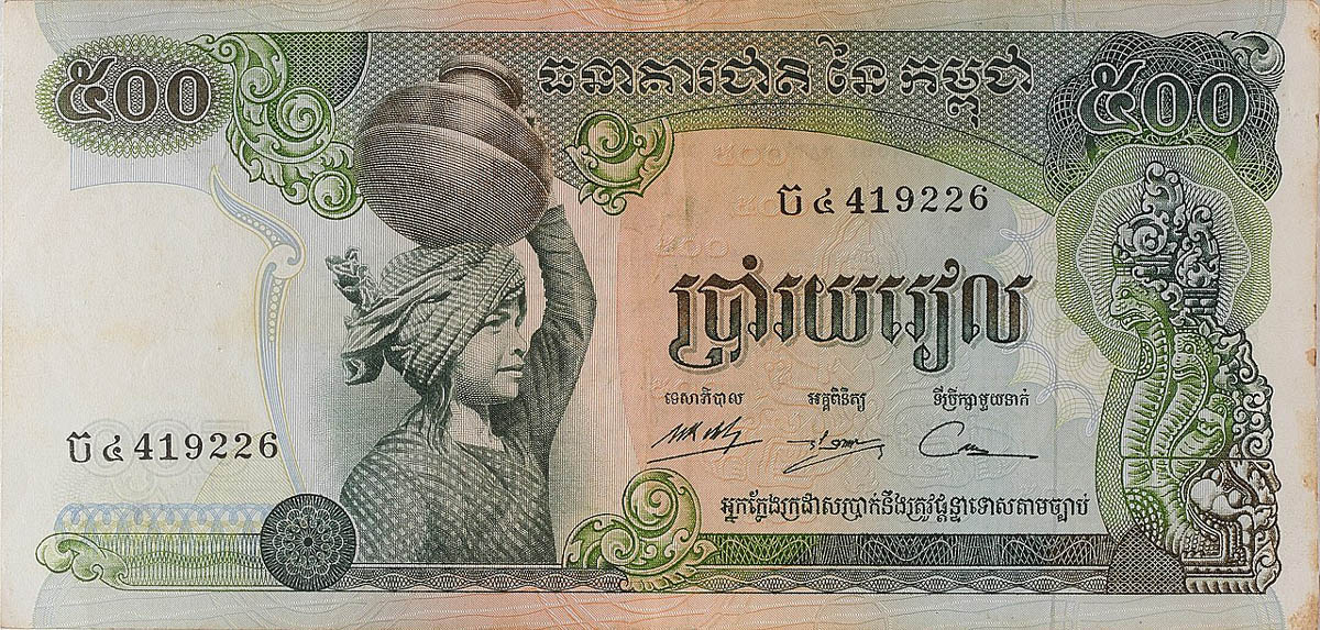 Cambodia Banknotes Currency