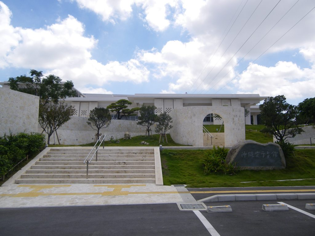 The Okinawa Karate Kaiken is a facility that houses several dojos and a museum dedicated to the history of Karate.