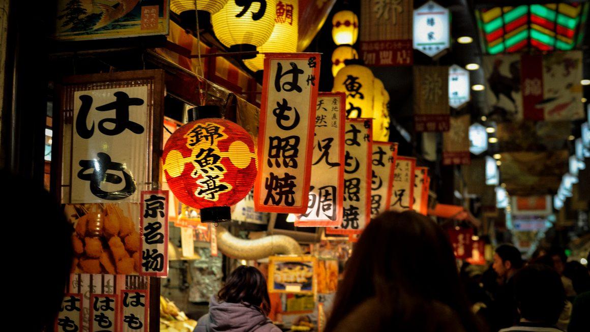 Japanese signs at Nishiki Market