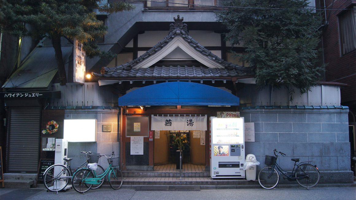Sento, Japan, Public Bath House
