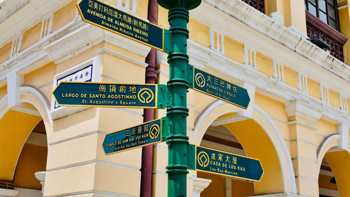 Street Signs of Macau