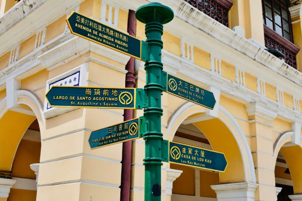 15 Attractions to Visit in Macau