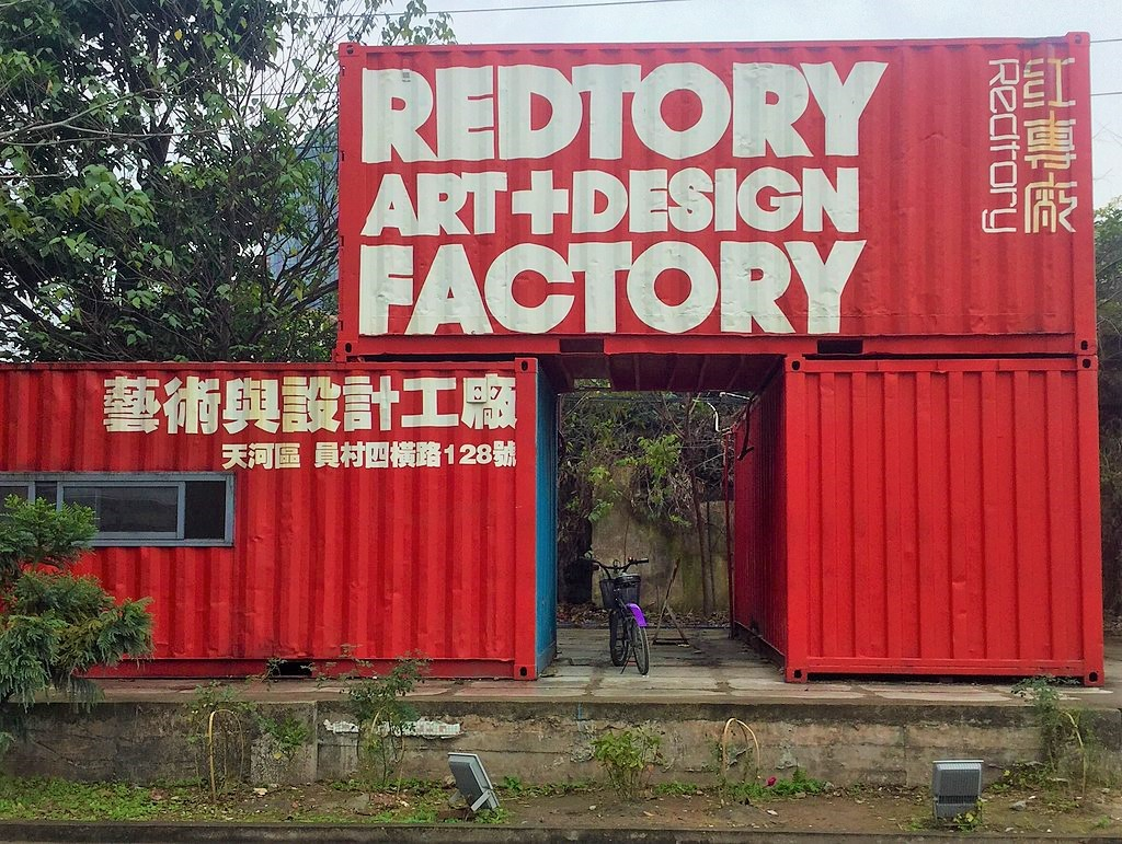 For all the art lovers visiting Guangzhou, Redtory is a must-visit!